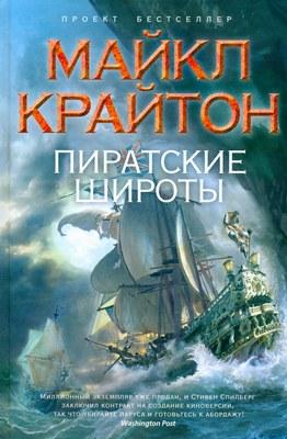 Пиратские широты - Майкл Крайтон