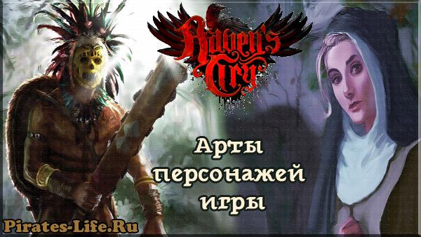 Арты персонажей игры Raven's Cry
