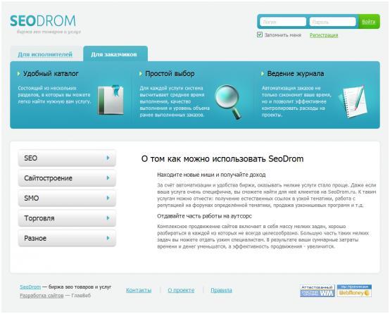 SeoDrom