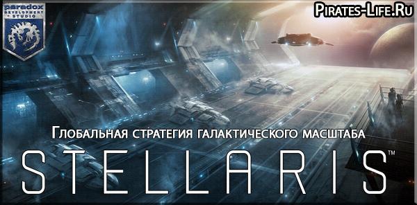 Продажи Stellaris