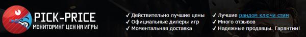 Pick-Price.ru - лучшие рандом ключи