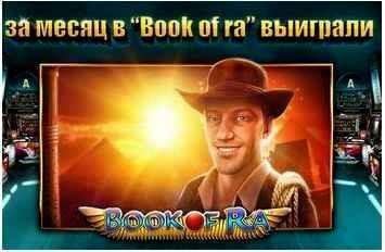 играть Book of Ra