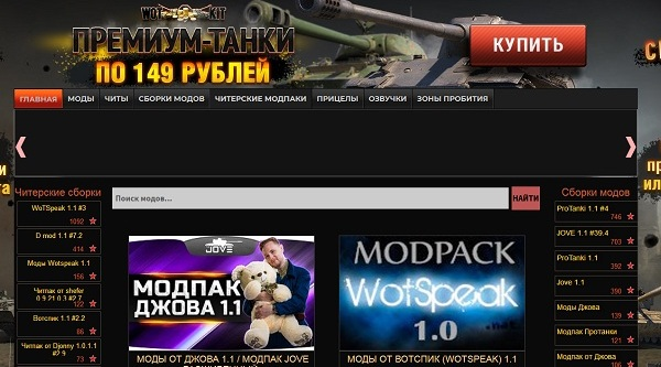 Бонус коды промо коды world of tanks