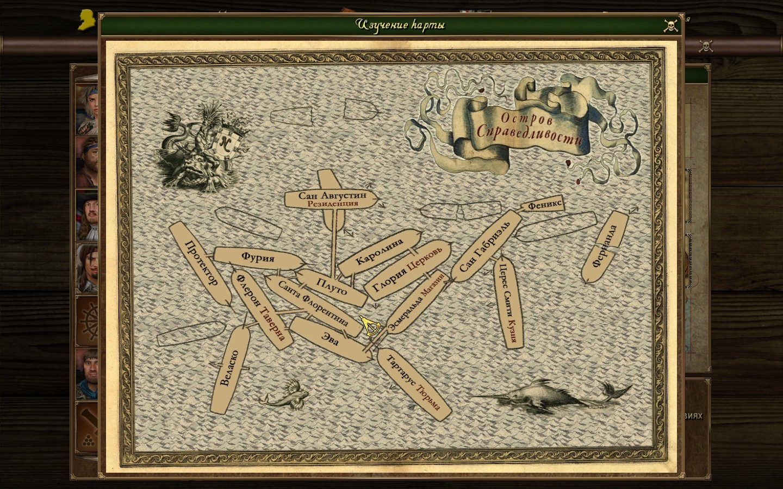Игра корсары каждому остров справедливости