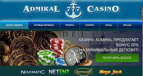 клуб admiral казино казино