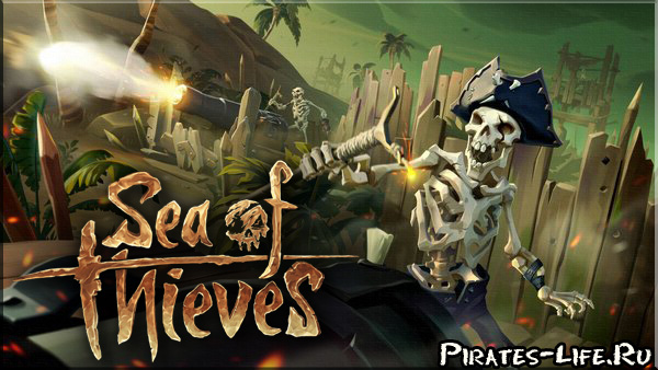 мега-обновление для Sea of Thieves