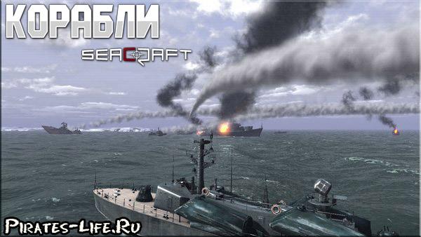 морские симуляторы скачать через торрент - фото 9