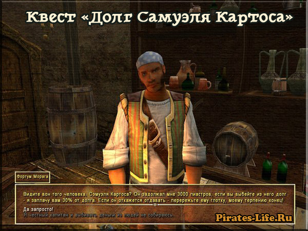 Прохождение квеста Долг Самуэля Картоса - История Пирата