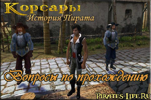 корсары история пирата прохождение