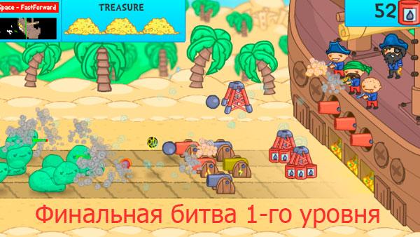 """Финальная битва 1-го уровня в игре """"Сокровище пиратов"""""""