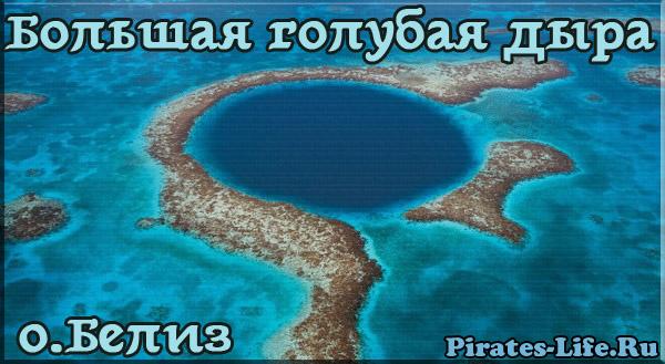 Голубая дыра Белиз