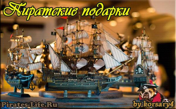 Подарки для настоящих пиратов
