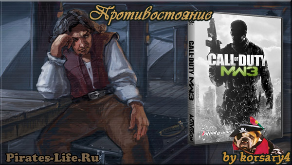 Call of Duty и Пираты