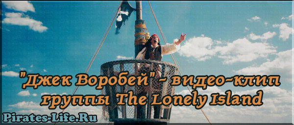 The Lonely Island - Jack Sparrow