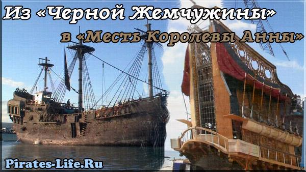 Переделка корабля Черная Жемчужина в Месть Королевы Анны