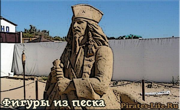 Фигуры из песка на пиратскую и морскую тему