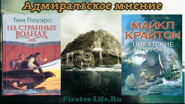 Отзывы по книгам о пиратских приключениях