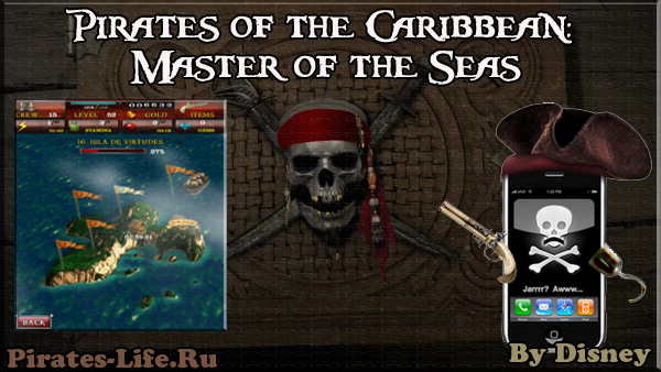 Pirates of the Caribbean: Master of the Seas