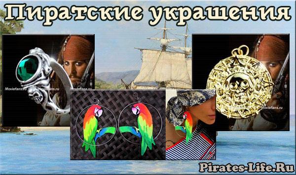 Пиратские украшения, бижутерия, кольца