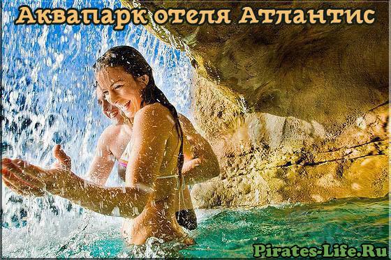 Аквапарк отеля Атлантис