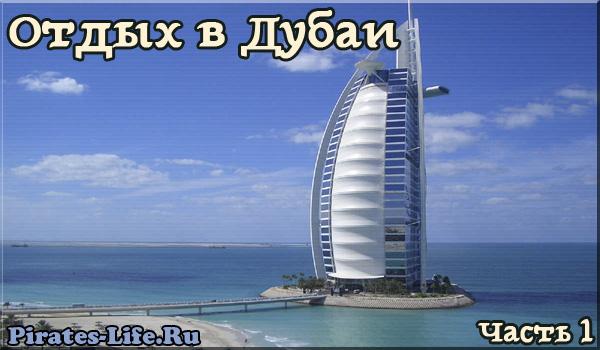 Отдых в Дубаи