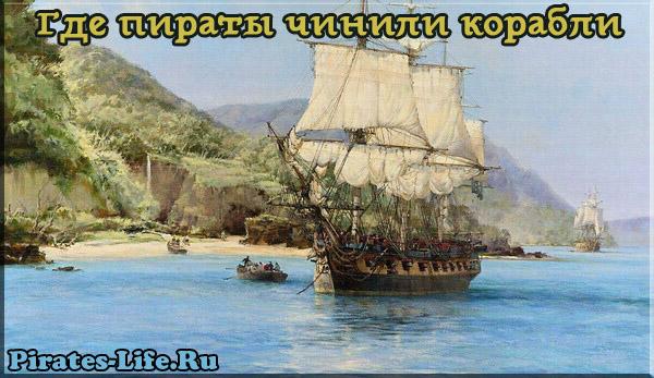 Ремонт пиратских судов