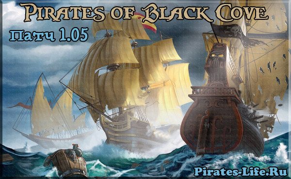 патч 1.05 для Pirates of Black Cove