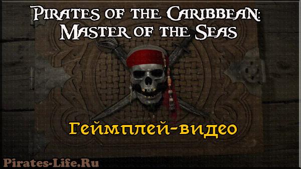 Геймплей игры Пираты Карибского Моря: Повелитель Морей