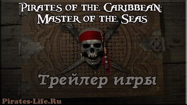 Трейлер Пираты Карибского Моря: Повелитель Морей