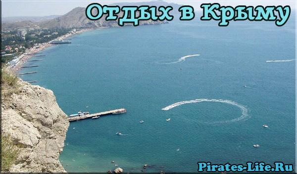 Отдых в Крыму - Судак