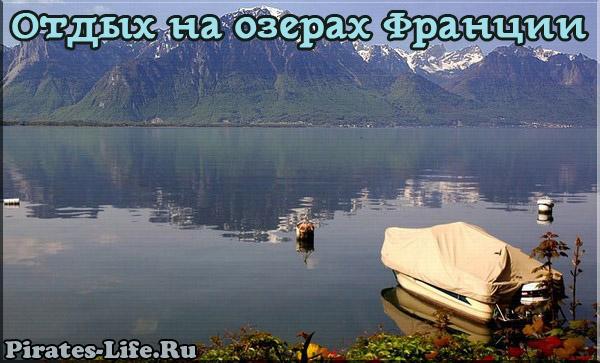 Отдых на озерах Франции