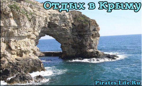 Отдых в Крыму. Алушта