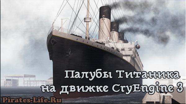 палубы Титаника на CryEngine 3