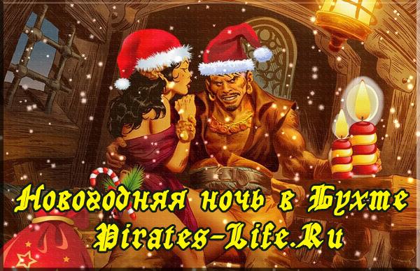 Пиратский Новый Год 2012