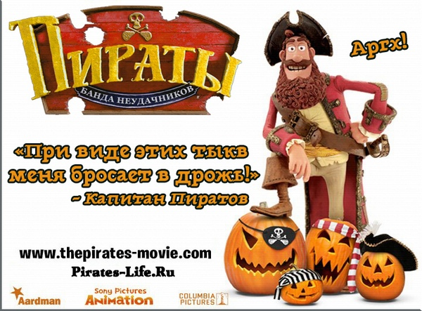 хэллоуин Пираты: Банда неудачников