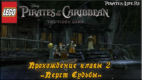 LEGO Pirates of the Caribbean Прохождение главы 2 – Перст Судьбы