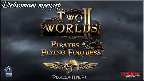 Трейлер аддона Two Worlds 2: Pirates of the Flying Fortress