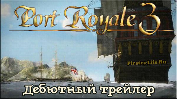 Трейлер Port Royale 3