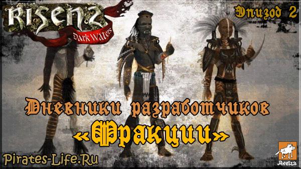 Дневники разработчиков Risen 2: Dark Waters. Эпизод 2 Фракции