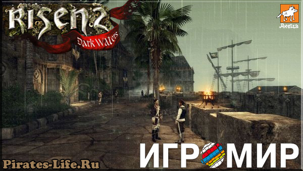 Геймплей Risen 2: Dark Waters