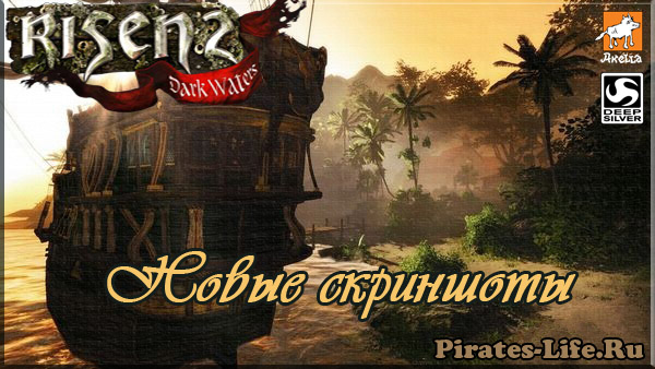 Новые скриншоты Risen 2: Dark Waters