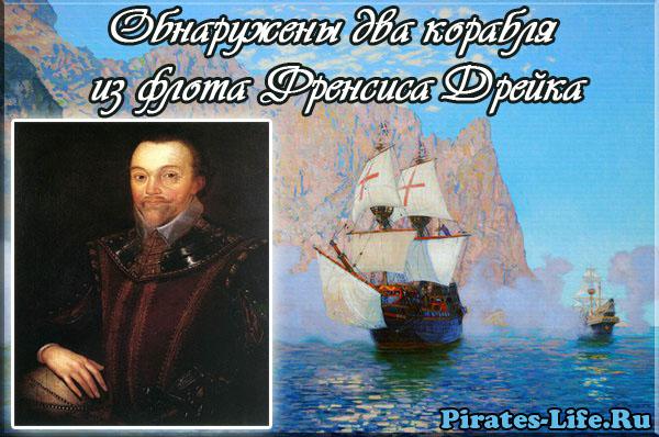 Обнаружены два корабля из флота Френсиса Дрейка