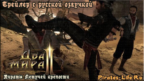 Трейлер Два мира II: Пираты Летучей крепости