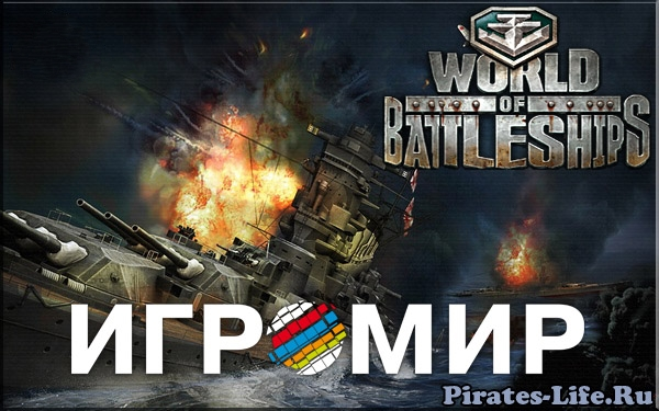 World of Battleships - Игромир 2011