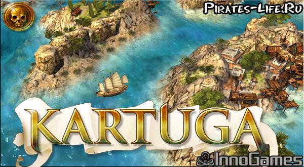 Браузерная игра Kartuga