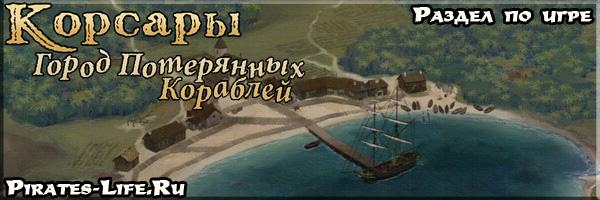Корсары Город Потерянных Кораблей