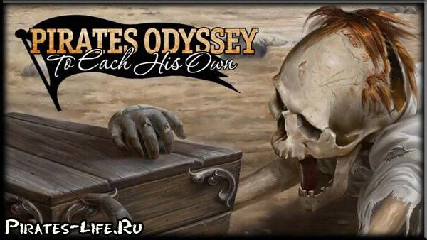 Пиратская Одиссея: Каждому Своё