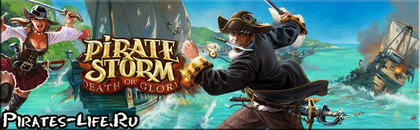 pirate storm играть