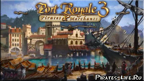Обзор Port Royale 3: Пираты и Торговцы