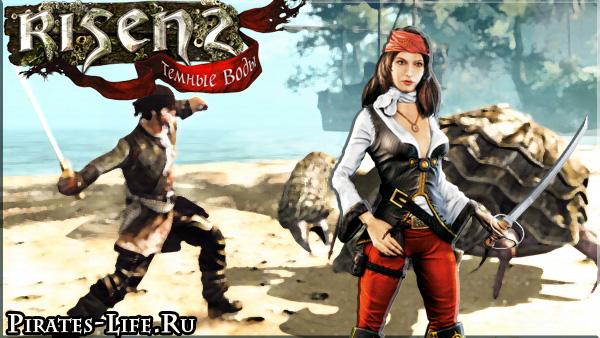 Озвучка Пэтти из игры Risen 2: Темные Воды